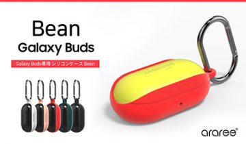 287513723e araree、多彩な色の組み合わせを楽しめるGalaxy Buds専用ケース「Bean」新発売