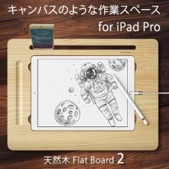 5b9f8d6ed5 iPad Pro スタンド araree 天然木 Flat Board 2(アラリー フラットボード2)アイパッド プロ