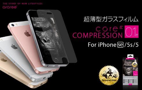 49379436d6 araree、iPhone SE専用0.1㎜ガラスフィルム発売 – araree公式代理店
