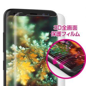 Galaxy PURE 3D立体カーブフィルム DIAMOND