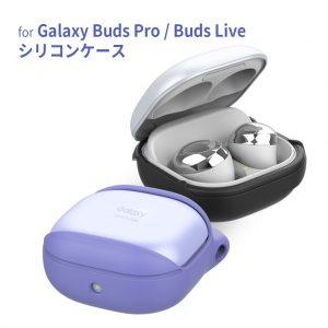 Galaxy Buds Pro / Buds Live対応 シリコンケース BEAN