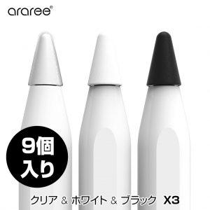 araree Apple Pencil チップカバー A-TIP(9個入り)