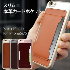 iPhone 6s / 6 ケース Slim Pocket