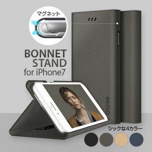 iPhone7 手帳型ケース Bonnet Stand