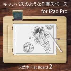 iPad Pro スタンド 天然木 Flat Board 2