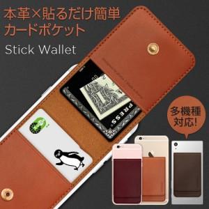 スマホ用 シール カードポケット Stick Wallet