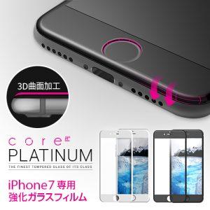 iPhone7 強化ガラスフィルム Core Platinum