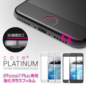 iPhone7 Plus 強化ガラスフィルム Core Platinum